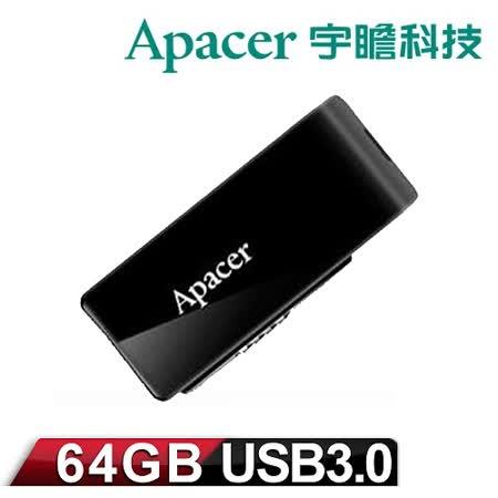 Apacer宇瞻 AH350 64GB 高速賽車 隨身碟 USB3.0