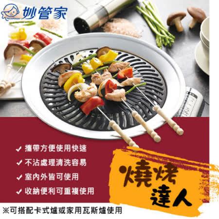 【妙管家】燒烤達人不鏽鋼烤盤兩入 HKR-040