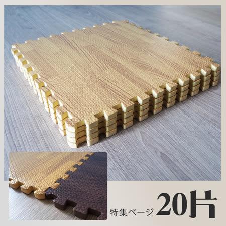 多功能自然原木紋32x32巧拼地墊20片組