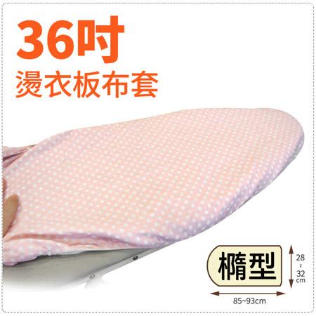 【百貨通】36吋燙衣板布套