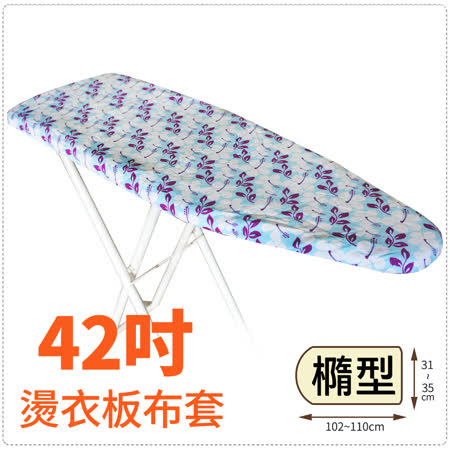 【百貨通】42吋燙衣板布套