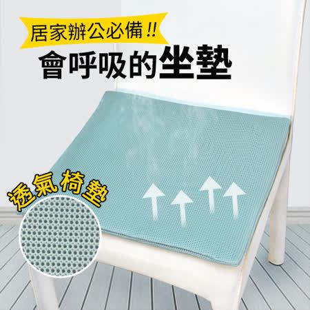 【百貨通】椅子透氣坐墊