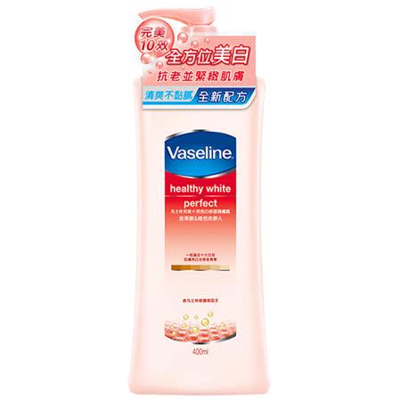 凡士林 完美十效亮白修護潤膚露 (400mlx2入)