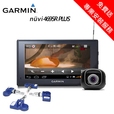 【GARMIN】nuvi 4695R Wi-Fi 多媒體電視衛星導航機+400KIT胎內式胎壓感測器大全配超值組_免費送專業安裝