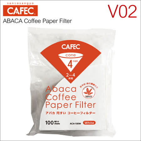 CAFEC AC4-100W V02麻纖維咖啡濾紙(100入) HG5003W