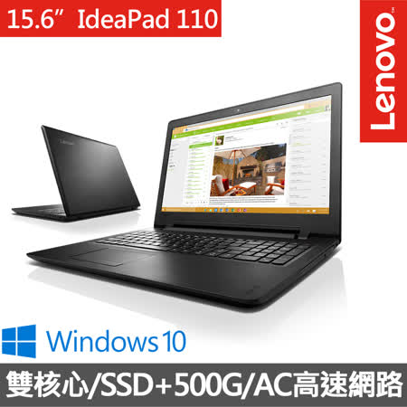 【效能升級】Lenovo IdeaPad 110 15.6吋《120GSSD+500G》雙硬碟筆電(雙核心/SSD/win10)(80T7002QTW)★送原廠滑鼠+筆電包★