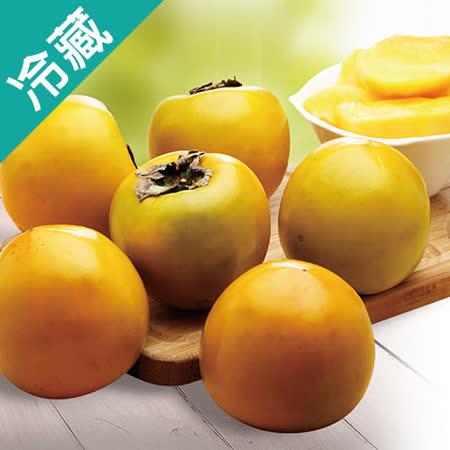 嘉義鮮脆柿(真空脫澀)1袋(3~4粒)