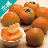 嘉義鮮脆柿(真空脫澀)2袋(3~4粒)