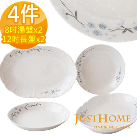 【開箱心得分享】gohappy 購物網【Just Home】日式櫻花陶瓷4件餐盤組(8吋湯盤+12吋長盤)好嗎狠 愛 買
