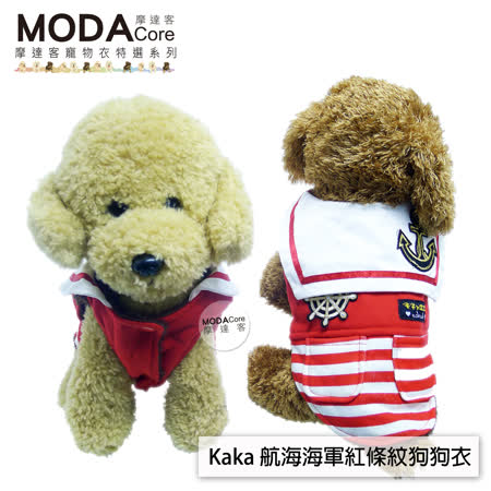 【摩達客寵物衣】Kaka 航海海軍紅條紋保暖秋冬狗狗衣服寵物衣(絨毛內裡)