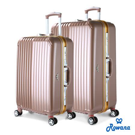 Rowana 金燦炫光PC鏡面鋁框行李箱 25+29吋(粉裸色)