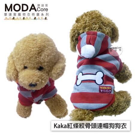 【摩達客寵物衣】Kaka紅條紋骨頭保暖秋冬連帽狗狗衣服(絨毛內裡)