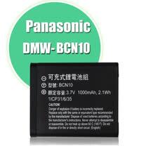 Panasonic DMW-BCN10 / BCN10 認證版 高容量防爆相機電池 DMC-LF1 / LF-1