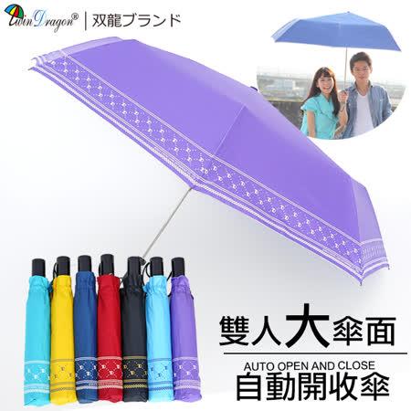 【雙龍牌】TD英爵系超大防風自動開收傘(紫色下標區)雙人傘親子傘-颱風豪雨必備B6115T