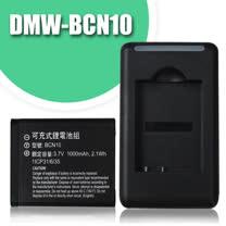 Panasonic DMW-BCN10 / BCN10 認證版 防爆相機電池充電組 DMC-LF1 LF1