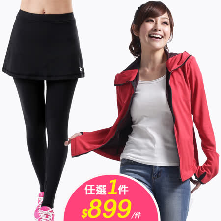 【遊遍天下】防曬抗UV吸排外套/長褲超值福袋 (899)