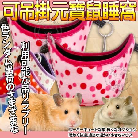 dyy》寵物鼠蜜袋鼯專用掛式元寶睡窩|吊床多色隨機出貨