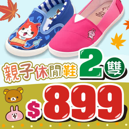 【童鞋城堡】秋出遊 親子休閒鞋 二雙↘$899   SP111