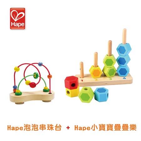 德國Hape愛傑卡-泡泡串珠台+小寶寶疊疊樂