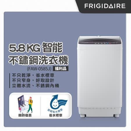 美國富及第Frigidaire 5.8kg智能不鏽鋼洗衣機 白色(福利品)