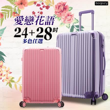 美安獨家(Bogazy) 愛戀花語 24+28吋PC可加大鏡面行李箱(多色任選)