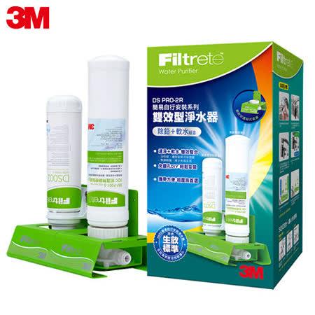 (福利品)3M 極淨便捷DIY軟水+濾淨雙效型淨水器 DS PRO-2R
