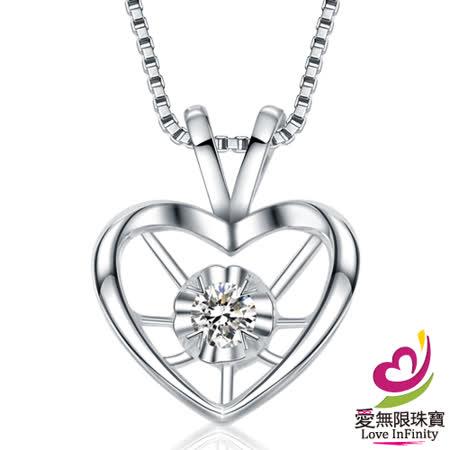 【愛無限珠寶金坊】鍾情 - 天然鑽石吊墜/加贈s925銀項頸鍊