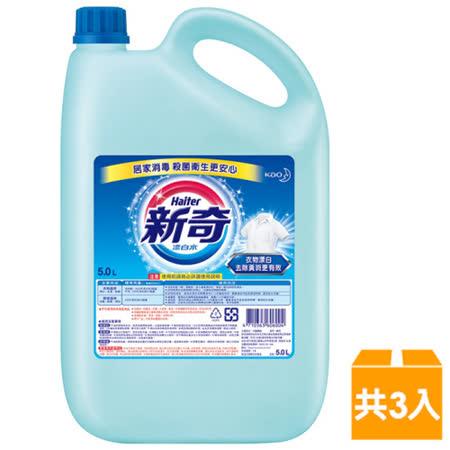 新奇 漂白水 (5L x3入/箱)