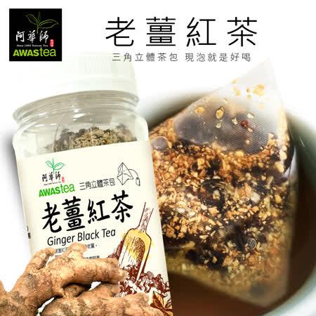 【阿華師】老薑紅茶(10入/罐)