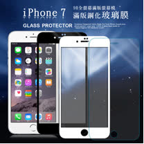 GLA iPhone 8/iPhone 7 9H滿版光學級鋼化玻璃保護貼