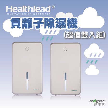 預購-雙入組-德國Healthlead負離子清淨防潮除濕機(白)EPI-608G