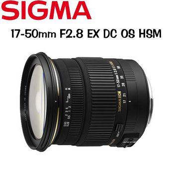 SIGMA 17-50mm F2.8 EX DC OS HSM 標準變焦防震鏡 (平輸) -送UV保護鏡+強力吹球+拭鏡筆+拭鏡布+拭鏡紙+清潔液