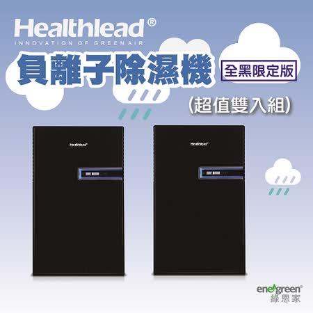雙入組-德國Healthlead負離子清淨防潮除濕機(全黑限定版)EPI-610AK