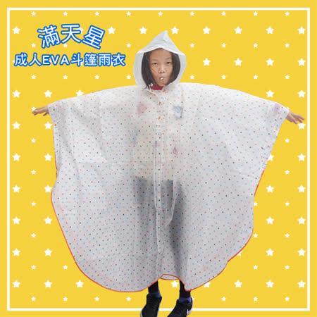 【百貨通】La petty成人EVA斗篷雨衣