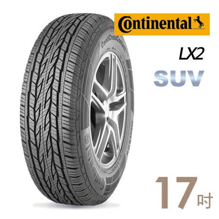 【德國馬牌】LX2 平衡型輪胎_送專業安裝定位225/65/17_(適用於CRV三四代等車型)