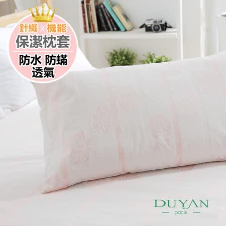 【DUYAN竹漾】護理級防蹣透氣針織防水保潔枕套(2入)
