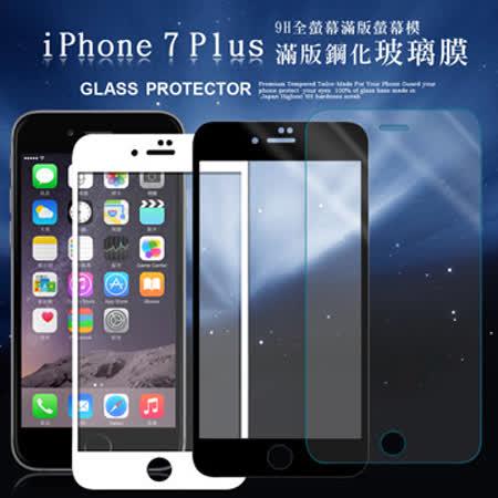 GLA  iPhone 7 Plus 5.5吋 9H滿版光學級鋼化玻璃保護貼