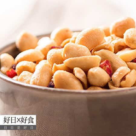 【好日好食】好果系列 椒麻花生(3入組)