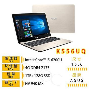 ASUS K556UQ-0151C6200U (i5-6200U/4G/1TB+128G SSD/NV940M X) 霧面金15.6吋筆記型電腦