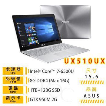 ASUS UX510UX-0061A6500U i7-6500U/8G DDR4/1TB+128G SSD/G TX 950M 2G/15.6FHD/W10) 輕薄美型筆電