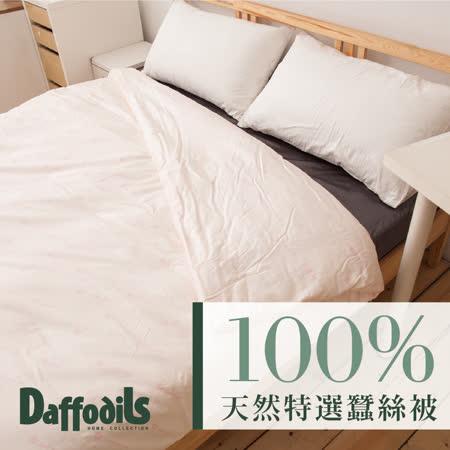 Daffodils-100%頂級長纖單人蠶絲被。台灣純手工拉製,防蹣、抗菌!