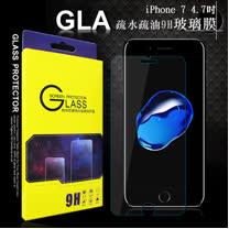 GLA iPhone 8/iPhone 7 疏水疏油9H鋼化玻璃膜 玻璃保護貼