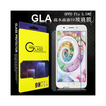 GLA   OPPO F1s 5.5吋 疏水疏油9H鋼化玻璃膜 玻璃保護貼