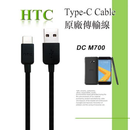 HTC DC M700 USB Type-C 原廠高速傳輸線(密封包裝)HTC M10專用