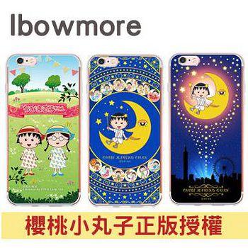 ibowmore 櫻桃小丸子 IPhone6 / 6s 浮雕鉑金款 立體設計 手機保護殼 小丸子野餐 / 美麗的十二星座 / 願望星星