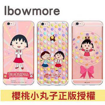 ibowmore 櫻桃小丸子 IPhone6 Plus/ 6s Plus 浮雕鉑金款 立體設計 手機保護殼 小丸子加油 / 夢幻泡泡 / 甜甜馬卡龍