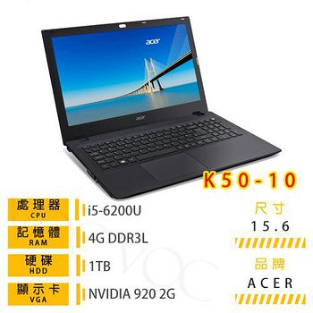 ACER 宏? K50-10-57E8 (I5-6200U/4G/500G/NV 920 2G/15.6吋 /WIN10) 筆記型電腦