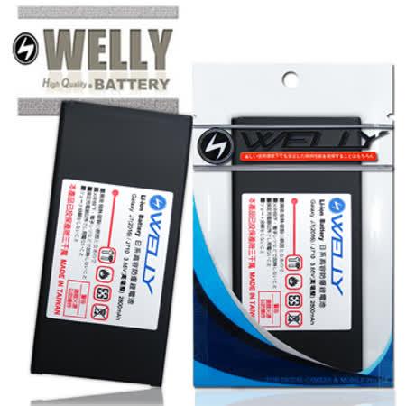 【WELLY】三星 Samsung Galaxy J7 (2016) / J710 手機專用 防爆鋰電池