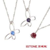 石頭記 925純銀項鍊-幸福蝶語(任選2入)