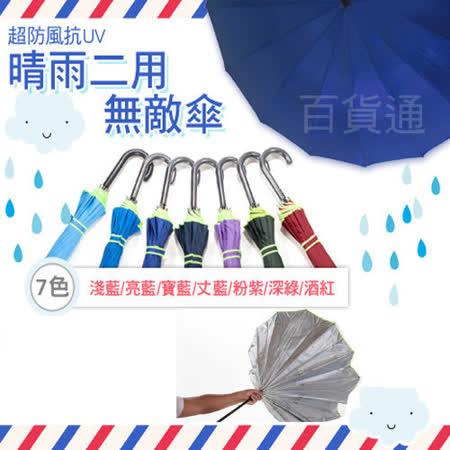 【百貨通】素色無敵防風大傘